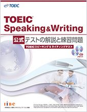 TOEIC Speaking & Writing公式テストの解説と練習問題の表紙