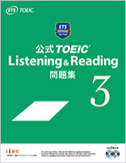 公式TOEIC Listening and Reading 問題集 3