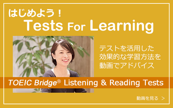 はじめよう!Tests For Learning