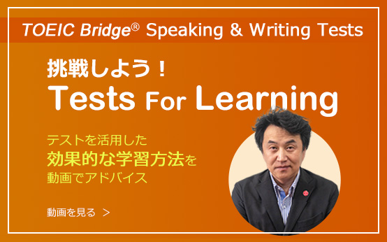 TOEIC Speaking and Writing Tests 挑戦しよう!Tests For Learning テストを活用した効果的な学習法を動画でアドバイス