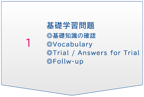 基礎学習問題|基礎知識の確認 Vocabulary Trial/Answers for Trial Follw-up