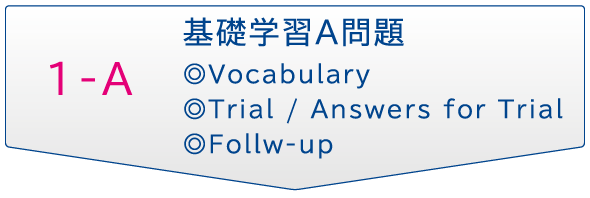 基礎学習A問題|Vocabulary