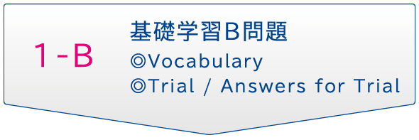 基礎学習B問題|Vocabulary