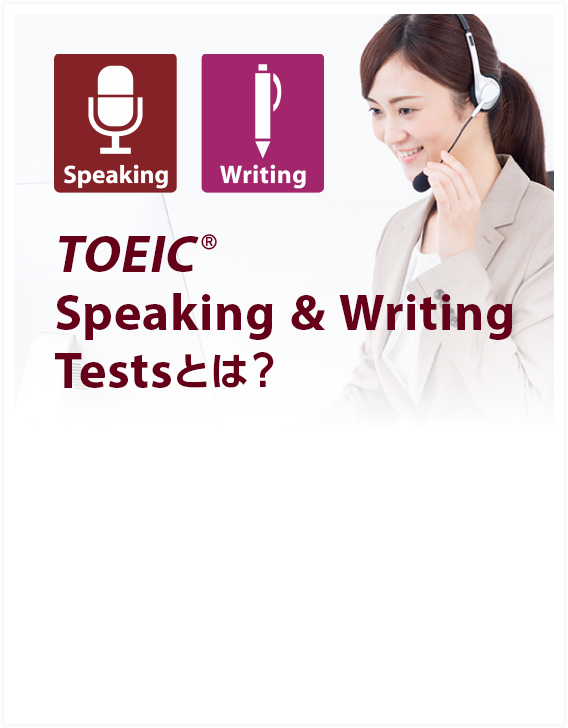 TOEIC Speaking & Writing Testsとは?