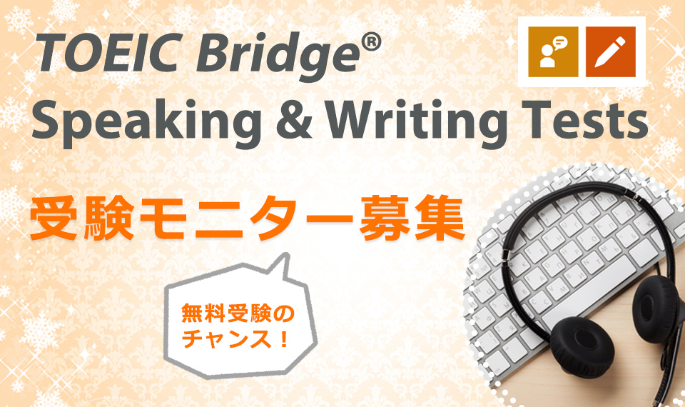 TOEIC Bridge Speaking & Writing Tests受験モニター募集企画