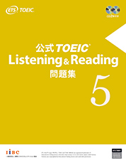 公式TOEIC Listening and Reading 問題集 5