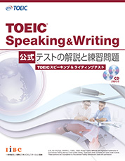 TOEIC Speaking and Writing 公式 テストの解説と練習問題
