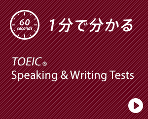 1分でわかる TOEIC<sup>®</sup> Speaking &amp; Writing Tests