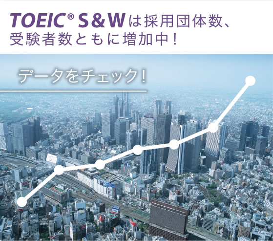 TOEIC S&Wは採用団体数、受験者数ともに増加中!