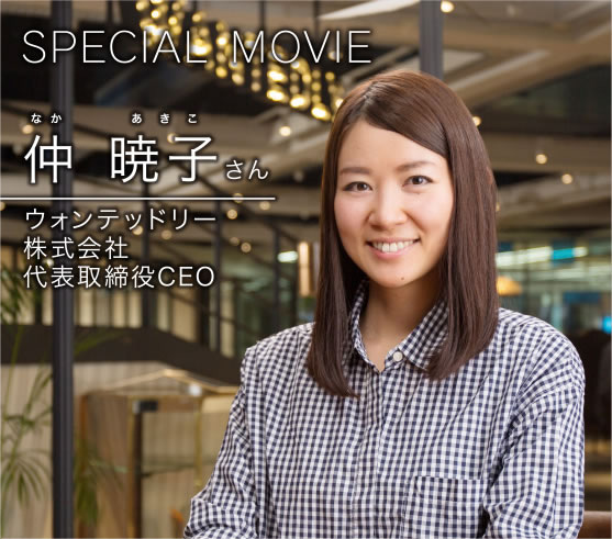 SPECIAL MOVIE 仲暁子さん ウォンテッドリー株式会社 代表取締役CEO